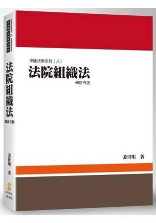 法院組織法(5版)