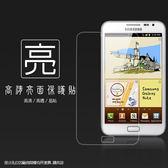 ◆亮面螢幕保護貼 SAMSUNG 三星 Galaxy Note N7000 I9220 保護貼 軟性 高清 亮貼 亮面貼 保護膜 手機膜