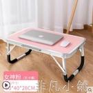 電腦桌筆記本電腦桌床上用小桌子懶人可折疊簡易學生做宿舍上鋪寢室書桌LX 非凡小鋪