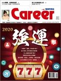 CAREER職場情報誌 12月號/2019 第487期:2020強運學