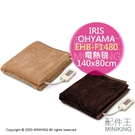 日本代購 空運 IRIS OHYAMA EHB-F1480 法蘭絨 電熱毯 單人 電毯 毛毯 絨毛 140x80cm