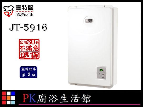【PK廚浴生活館】高雄喜特麗 JT-5916 數位恆溫 熱水器 強制排氣 ☆2級節能 無氧銅水箱