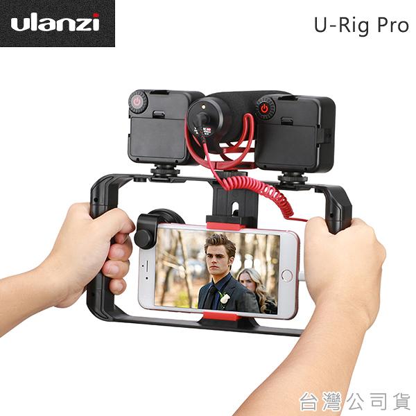 EGE 一番購】Ulanzi【U-Rig Pro】最新版手機攝影直播跟拍套件 穩定器 提籠【公司貨】