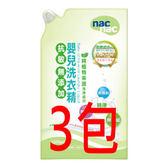 超值組合(3) Nac Nac 抗敏無添加嬰兒洗衣精補充包 (1000ml x 3 補充包) 外島不配送