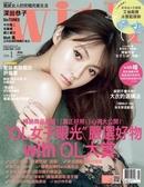 with與妳時尚國際中文版  1月號/2020 第189期