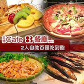 【台北】立德Cafe83餐廳2人下午茶自助餐吃到飽