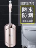 馬桶刷 馬桶刷套裝清潔刷廁所刷免打孔衛生間潔廁刷子軟毛無死角馬桶刷架 moon衣櫥