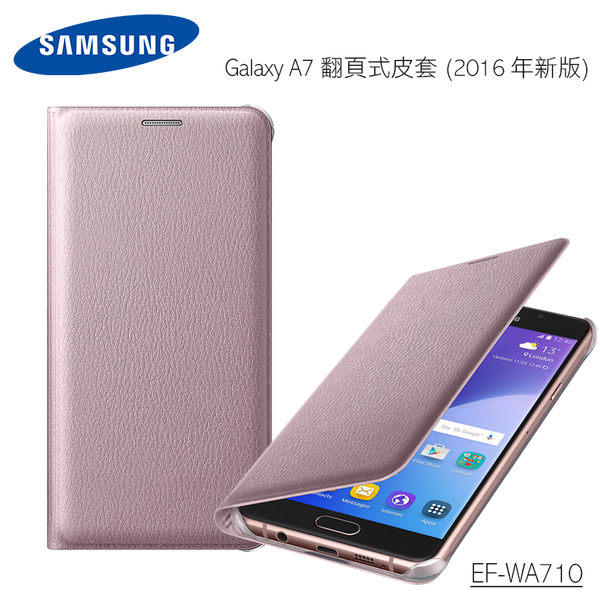 ◇Samsung Galaxy A7 (2016) SM-A710 原廠翻頁式皮套/EF-WA710/側掀皮套/東訊公司貨