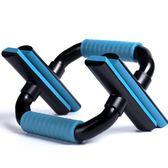 自動計數俯臥撐支架工字型健身增肌男練腹肌肉家用器材比賽便攜式 台北日光
