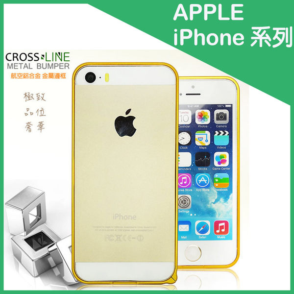 ◎Bumper 金屬框/金屬邊框/鋁合金外殼/保護殼/附螺絲/Apple iPhone 5/5S/SE/iPhone 4/iPhone 4S
