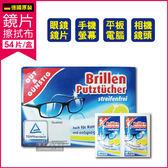 德國原裝 Brillen 眼鏡鏡片相機手機鏡頭螢幕清潔擦拭布 54片/盒 一次性專業速乾潔淨濕紙