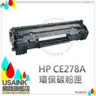 USAINK~HP CE278A/78A/CE278 相容碳粉匣 3支 適用 HP P1566/P1606/P1606dn/M1536dnf