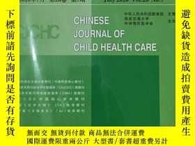 二手書博民逛書店中國兒童保健雜誌罕見2020年 7月 第28卷 第7期 郵發代號:52-180Y234002