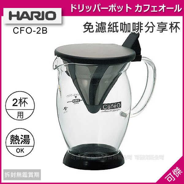 HARIO CFO-2 CFO-2B 免濾紙咖啡分享杯 300ml 可1~2杯用   周年慶特價 可傑