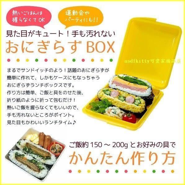 asdfkitty可愛家☆日本SKATER粉色版簡單做御飯糰外出攜帶盒/雜糧 壽司 三明治 熱飯可以做-日本製
