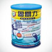 來而康 D-0012 嘉恩 固關力 營養配方 葡萄糖胺優質營養配方奶粉 一箱十二罐