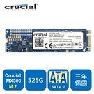 美光 Micron Crucial MX300 525GB ( M.2 2280 固態硬碟 ) 最新