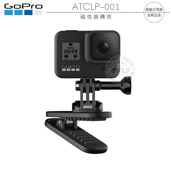 《飛翔無線3C》GoPro ATCLP-001 磁性旋轉夾│公司貨│適用 HERO8 HERO 8│快拆背包夾 強力夾