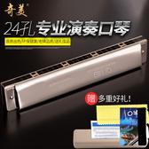 奇美專業演奏24孔 C調復音口琴成人兒童晉級比賽升級高檔樂器口琴