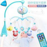床鈴懷樂嬰兒音樂旋轉床鈴0-3-6個月益智新生寶寶1歲床掛手搖鈴玩具 限時85折