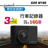 【Garmin】行車記錄器(180°角度)GDR W180(GPS) (三年保固) 送16G 車用產品