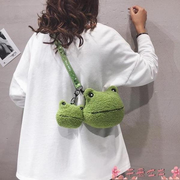 玩偶包可愛卡通羊羔毛絨包包女2021時尚新款青蛙玩偶包毛毛側背斜背包潮 芊墨 618大促