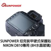 SUNPOWER 坦克裝甲 LCD 硬式保護貼 NIKON D810 專用 2片式 (郵寄免運 公司貨) 8H水晶玻璃 防撞 防爆 耐刮