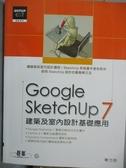 【書寶二手書T5/電腦_WEI】Google SketchUp 7建築及室內設計基礎應用_陳力欣