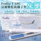 (現貨免運)富麗雅Fodia T-68C藍鈦離子夾 夾直捲兩用 負離子保濕 快速加熱 全球電壓 珍珠白