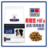 【力奇】Hill's 希爾思 犬用z/d 皮膚/食物敏感17.6LB(原顆粒) - (B061D03)