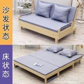 實木沙發床小戶型客廳書房單人1米兩用多功能雙人1.8折疊床YXS 水晶鞋坊