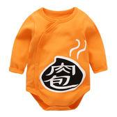 側開扣長袖包屁衣 肉包   男女寶寶   北投之家童裝【CH002A2010】