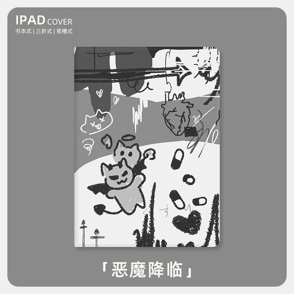 2020款蘋果平板10.2英寸保護殼2021新版Pro11第七八代ipad原創9.7個性插畫air3硅膠軟殼mini5潮男10.9保護套
