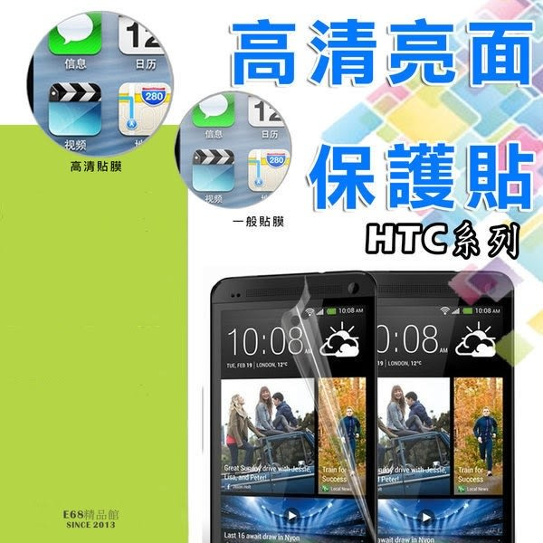 E68精品館 高清 HTC ONE E8 蝴蝶2 / 蝴蝶 3 DESIRE EYE 手機膜 保護貼 亮面 保貼 貼膜 B810X