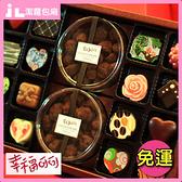 巧克力 幸福可可 幸福精選手工巧克力大禮盒2(法式甜點心客製化甜點糕點紀念日聖誕中秋禮盒)