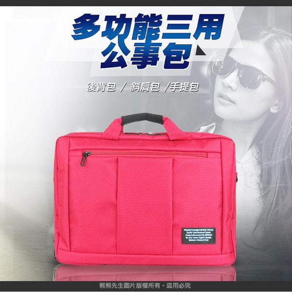 《熊熊先生》三用公事包 多隔層後背包 大容量電腦包15.6吋筆電包 休閒包 可手提 附背帶 旅行包