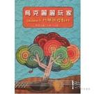 【烏克麗麗教材】【小新樂器館】烏克麗麗玩家(Ukulele入門與進階教材)(夏威夷小吉他)
