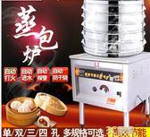 九鼎王蒸包爐商用燃氣蒸饅頭機電熱節能蒸包子機蒸涼皮自動腸粉機HM 3c優購