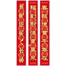 吉祥語隸書鐳射春聯生意金字聯01 - 勝億紙藝品行獨家春聯研發設計