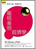 二手書博民逛書店 《風��美感經濟學-BUSINESS POINT 38》 R2Y ISBN:9867969855│閻蕙群