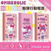 【台中平價鋪】全新 粉紅友情 12000 Plus 超薄時尚行動電源-友情粉紅/Hello Kitty/美樂蒂 交換禮物