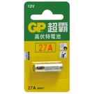 【奇奇文具】GP 27A 12V 搖控器電池7.7×28.0mm