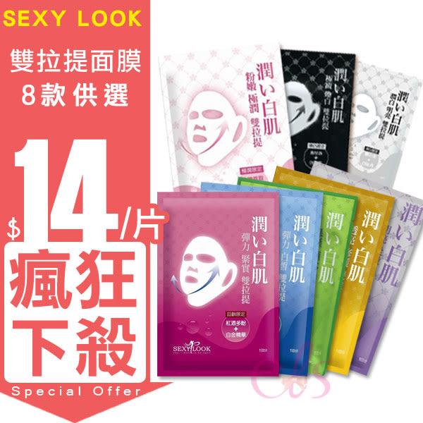 SexyLook 雙拉提面膜 8款供選 一片$14元 ☆艾莉莎ELS☆ 另有DERMAL面膜 / 寶藝