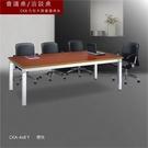 【會議桌 & 洽談桌CKA】方柱木質會議桌系 CKA-4x8 Y 櫻桃 主管桌 會議桌 辦公桌 書桌 桌子