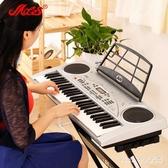 6638多功能智能電子琴54鍵初學者入門適用學生兒童電子琴 JY9483【pink中大尺碼】