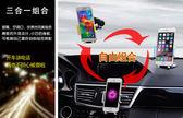 【世明國際】汽車手機支架 車載空調出風口吸盤導航座通用多功能支架儀錶板前檔車用 行車車架