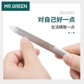 德國MR.GREEN雙面指甲銼打磨條美甲專用不銹鋼搓厚腳趾磨甲器修形萊俐亞美麗
