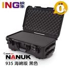 【24期0利率】NANUK 北極熊 935 特級保護箱 海綿版 氣密箱 滾輪拉桿箱 ((黑色)) 佑晟公司貨