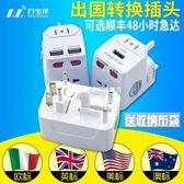 轉換插頭 全球150國通用轉換器插座轉接頭-Tjhz3