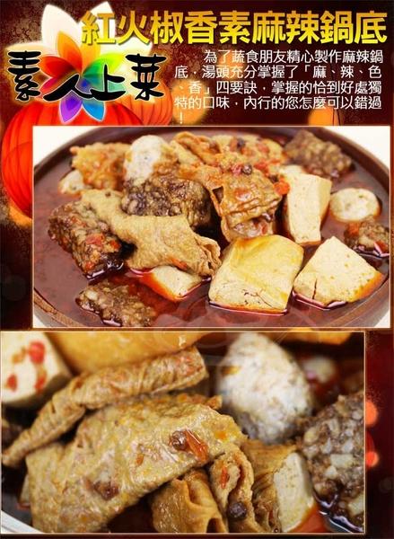 【高興宴】素人上菜-紅火椒香素麻辣鍋底1500g(適合4-6人份)